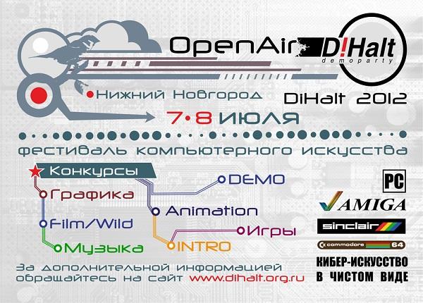 DiHalt 2012 на этой неделе!