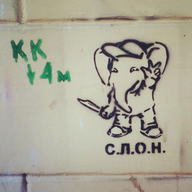 Dendy слон с ножом в руке