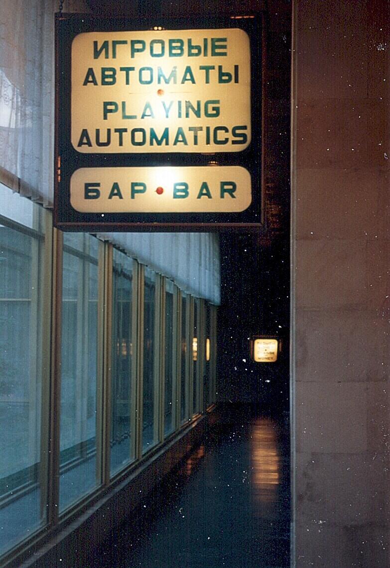 Игровые автоматы и бар в Ялте