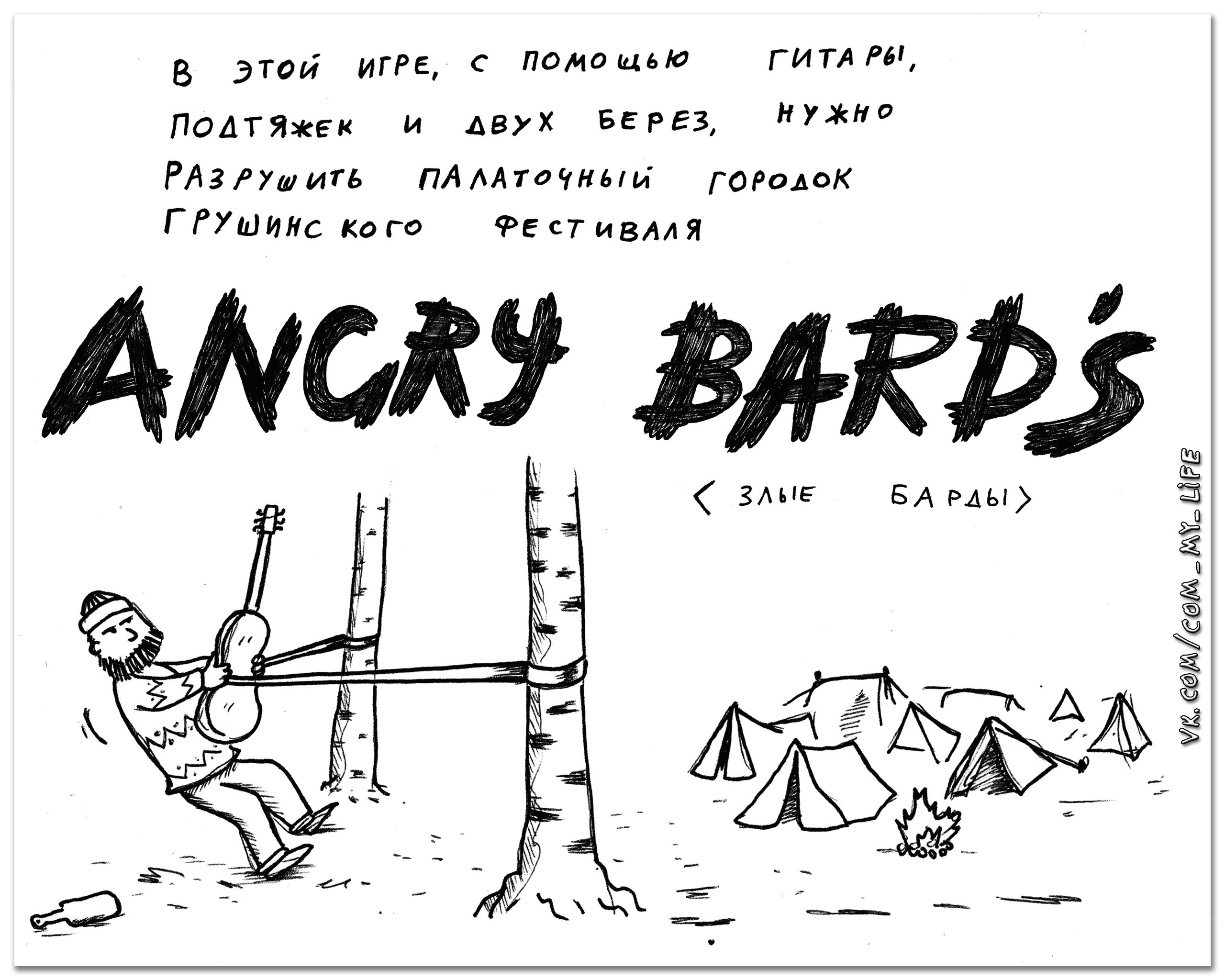 angry-bards