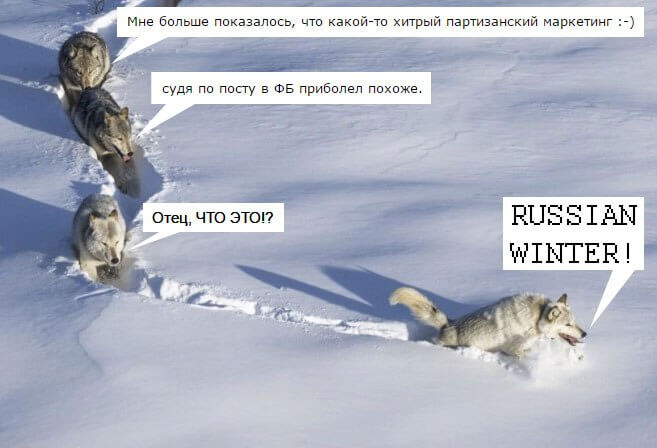 Russian Winter 2017