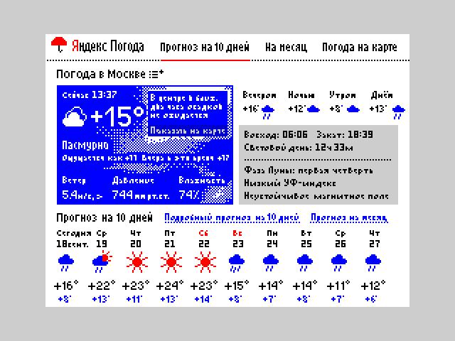 Яндекс.Погода на ZX Spectrum