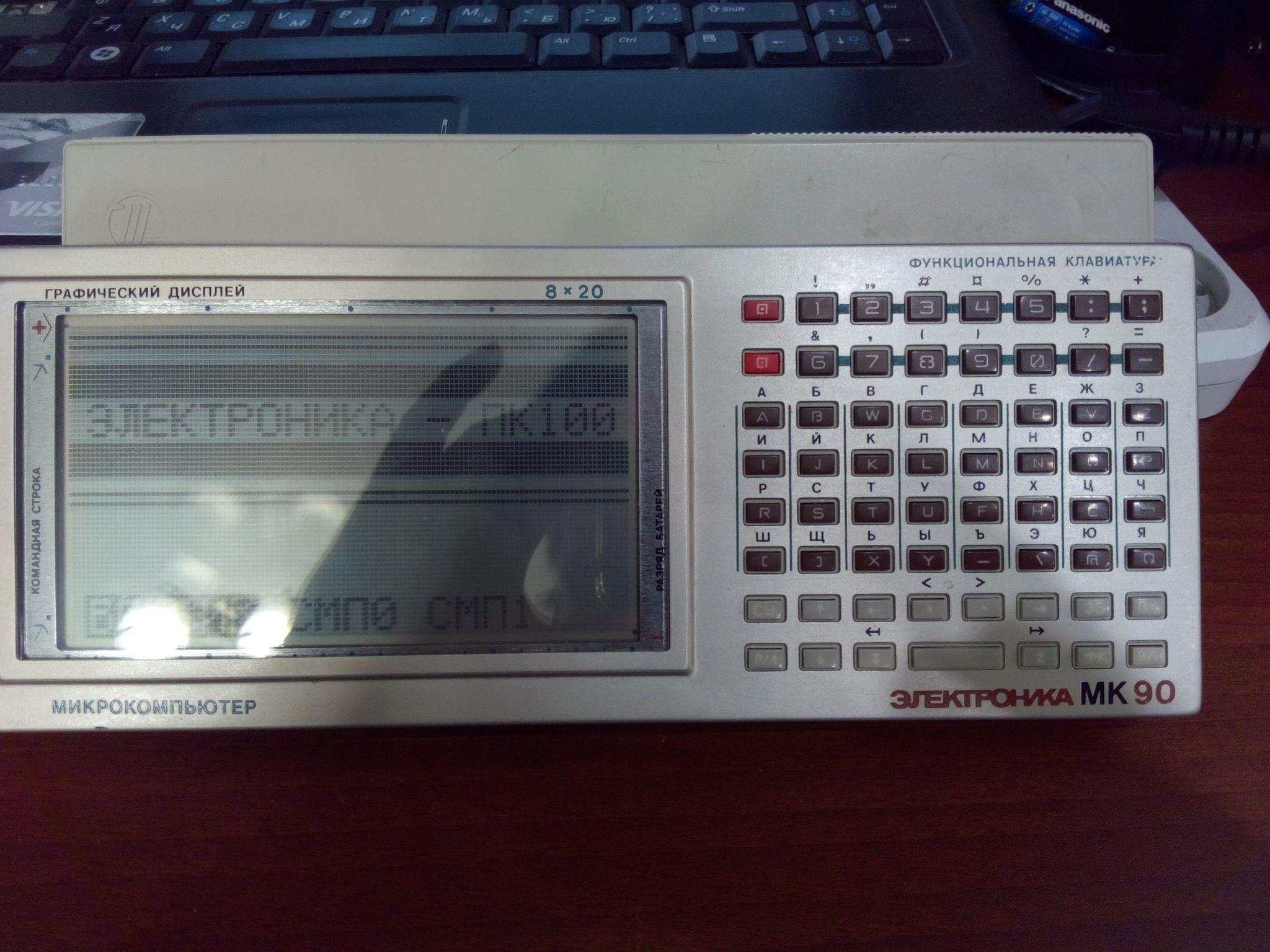 Электроника МК-90
