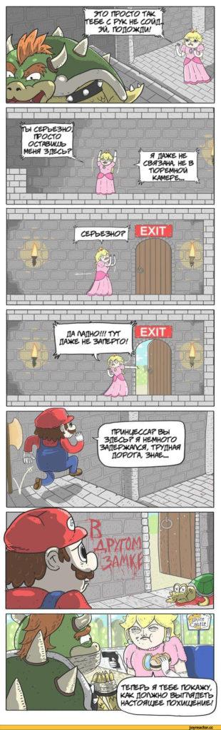 Извини, Марио, но твоя принцесса в другом замке...