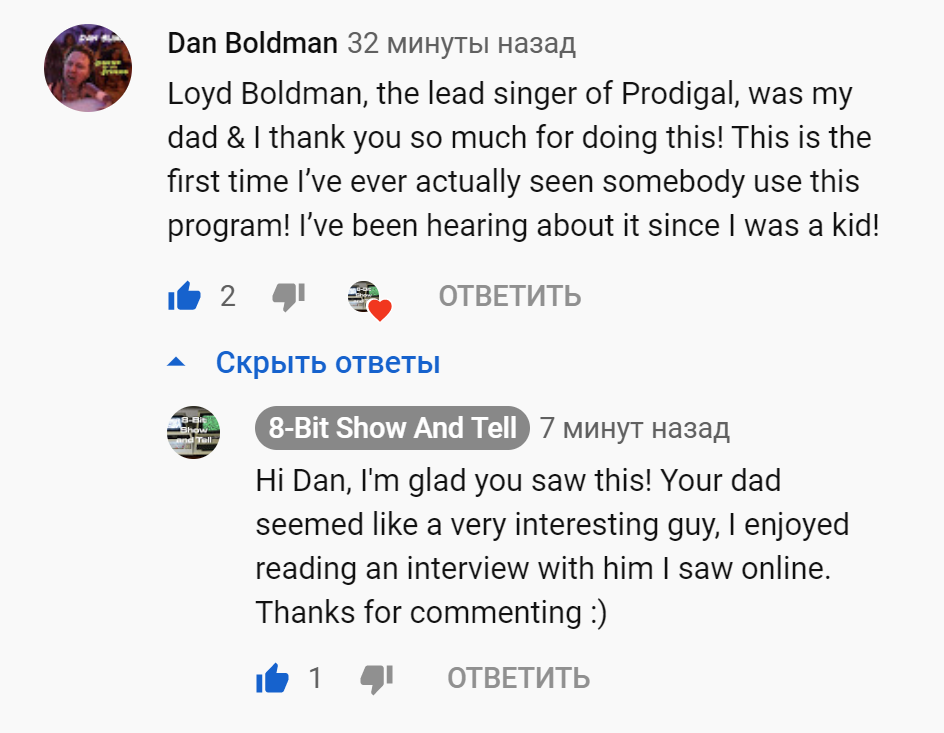 Prodigal YouTube comments