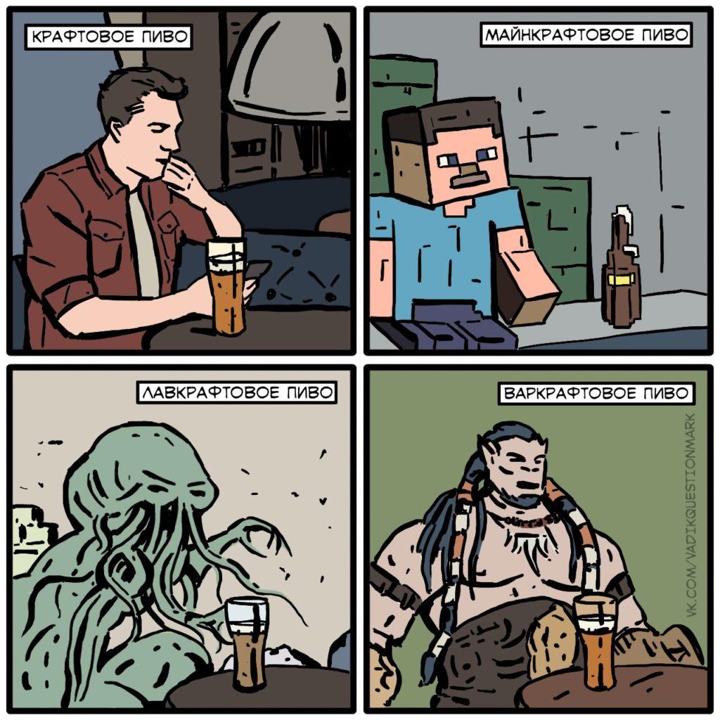 Cорта пива: крафтовое, майнкрафтовое, лавкрафтовое и варкрафтовое.