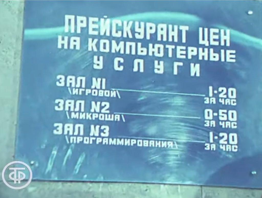 Первый компьютерный центр в Москве