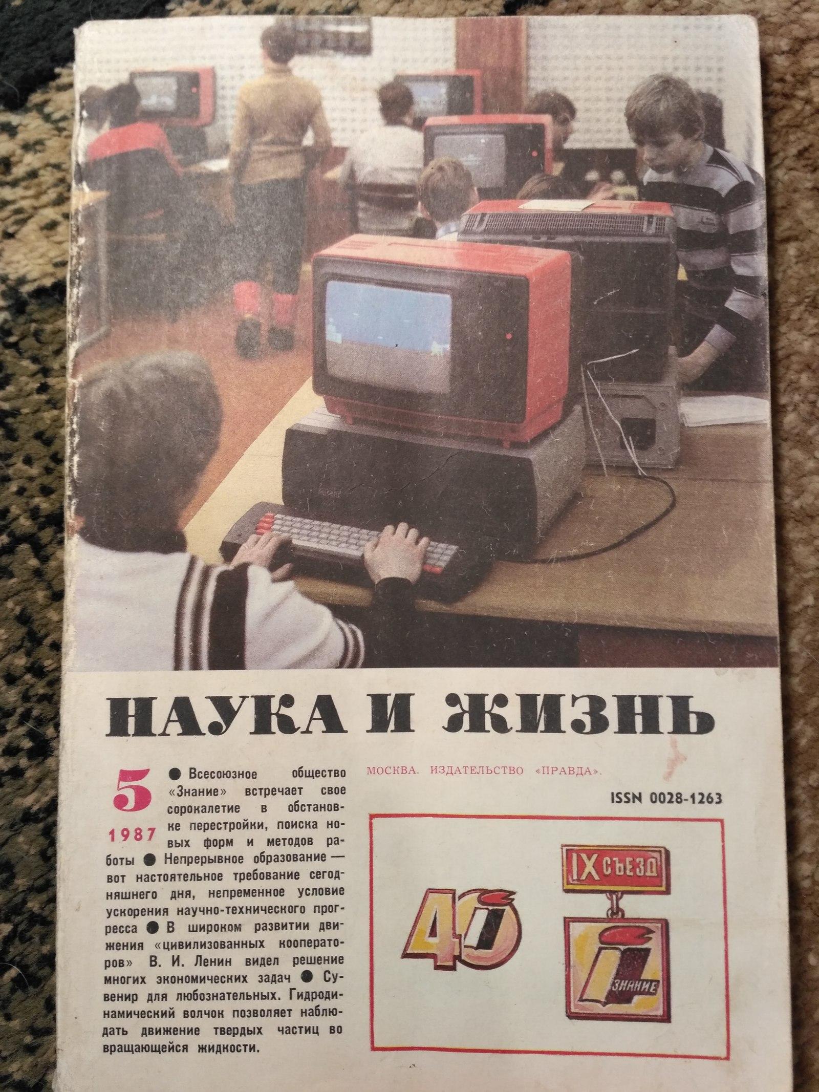 Наука и Жизнь, №5б 1987, обложка