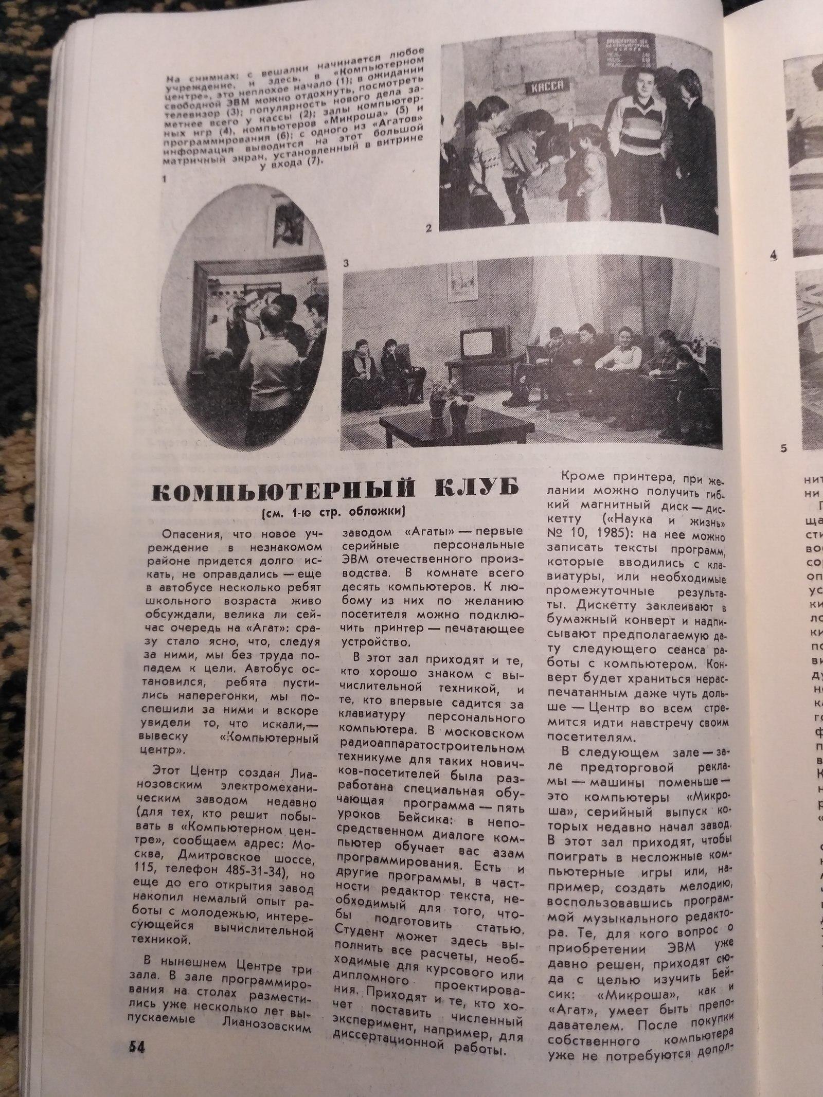 Наука и Жизнь, №5б 1987, статья