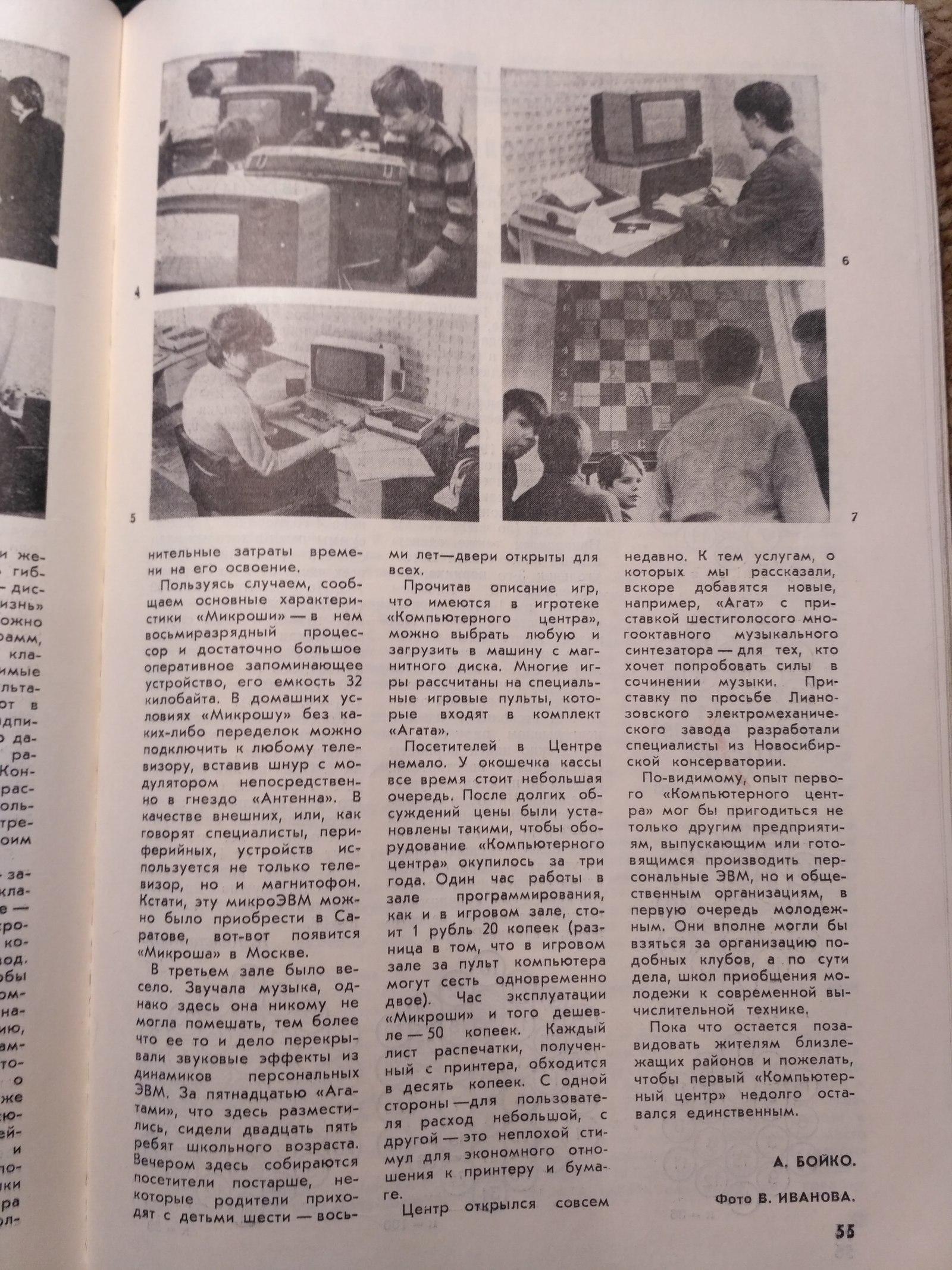 Наука и Жизнь, №5б 1987, стр.58
